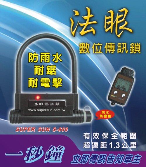 送收納袋『 法眼5代 數位傳訊鎖 S-808 升級版 』 機車用傳訊警報鎖/機車大鎖/接收器同步開關機/重機專用傳訊鎖