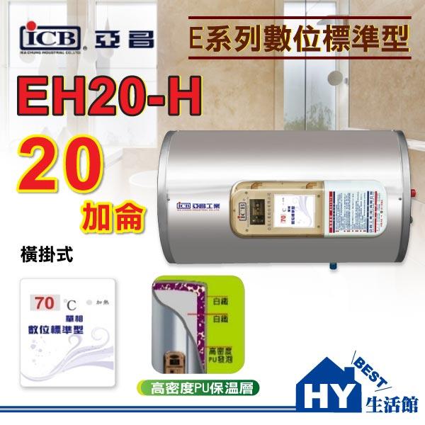 亞昌 E系列 EH20-H 儲存式電熱水器 【 數位標準型 20加侖 橫掛式 】不含安裝 區域限制 -《HY生活館》
