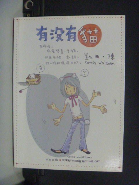 【書寶二手書T5/繪本_HDB】有沒有貓_凱西陳