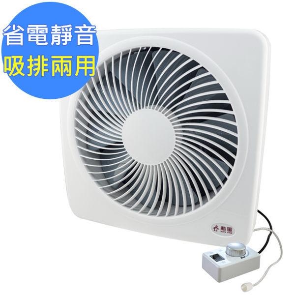 免運費 勳風 12吋變頻DC旋風式節能吸排扇 HF-B7212 旋風防護網設計