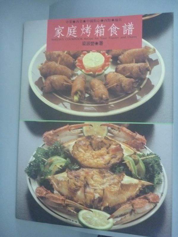 【書寶二手書T1/餐飲_YDH】家庭烤箱食譜_梁淑嫈