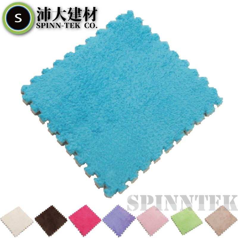 沛大建材 絨毛巧拼 巧拼地毯 組合地毯 EVA 安全 舒適 全台最低價  地毯  30*30*1CM/片【B50】