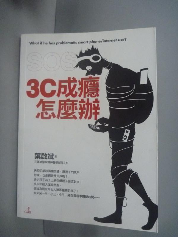 ~書寶 書T9/心理_JPB~SOS,3C成癮怎麼辦_葉啟斌