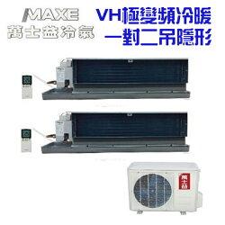 萬士益 冷氣 極變頻冷暖吊隱一對二   MA2-2836VH/ME-28VH/ME-36VH