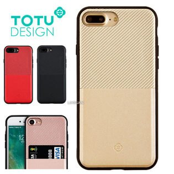 TOTU爵系列iPhone8plus7plus拉絲收納插卡手機殼四角全包軟邊