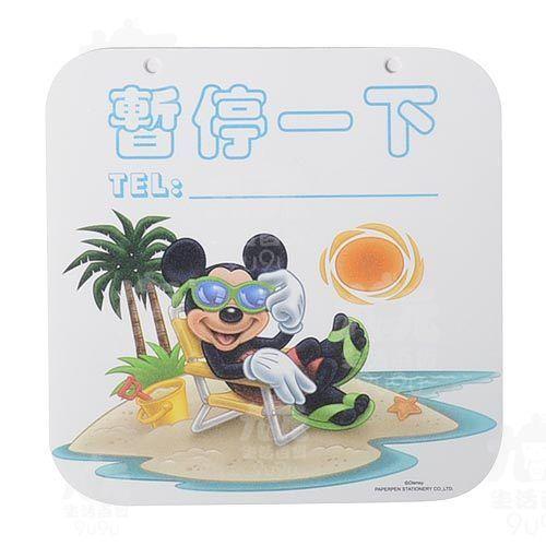 【九元生活百貨】迪士尼告示牌-米奇暫停一下 標示牌  /出清