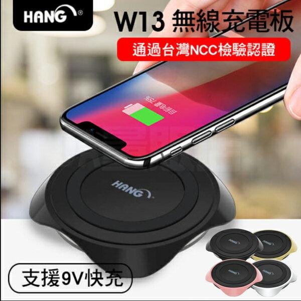 DA量販店 QC3.0 無線充電盤 充電板 HANG W13 NCC合格 充電器