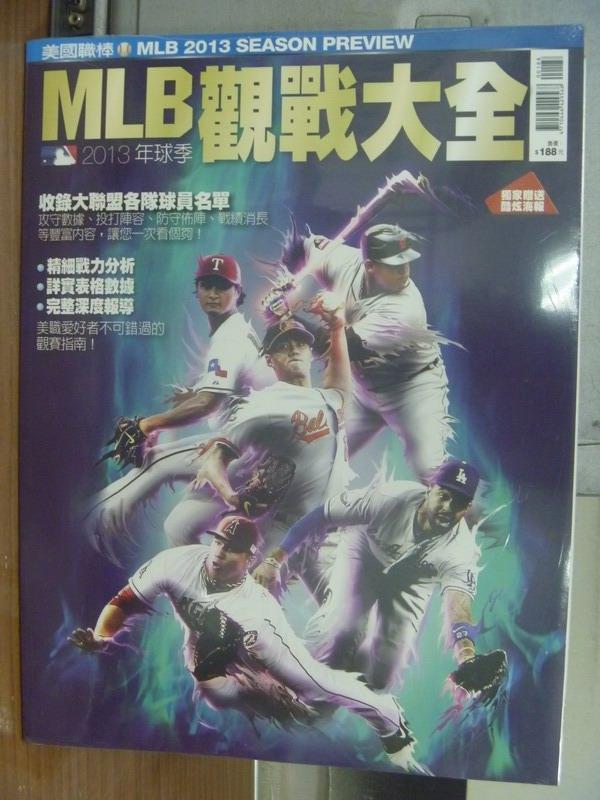 【書寶二手書T9/雜誌期刊_PFG】MLB觀戰大全_2013年球季_未拆