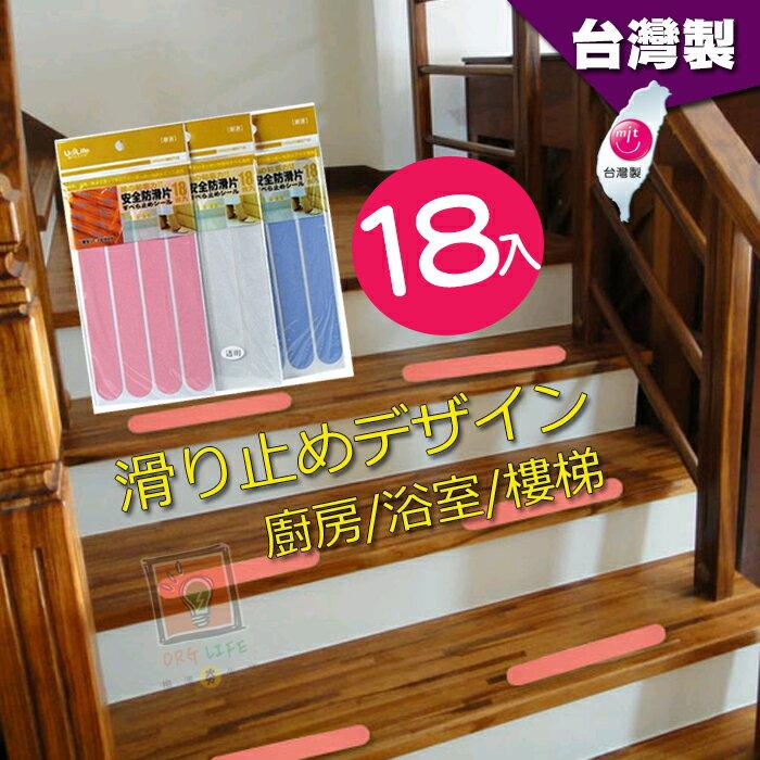 ORG《SD1066b》台灣製~18枚入! 樓梯防滑貼片 防滑貼紙 防滑貼 居家安全 浴室防滑 止滑貼 止滑貼紙 防滑墊