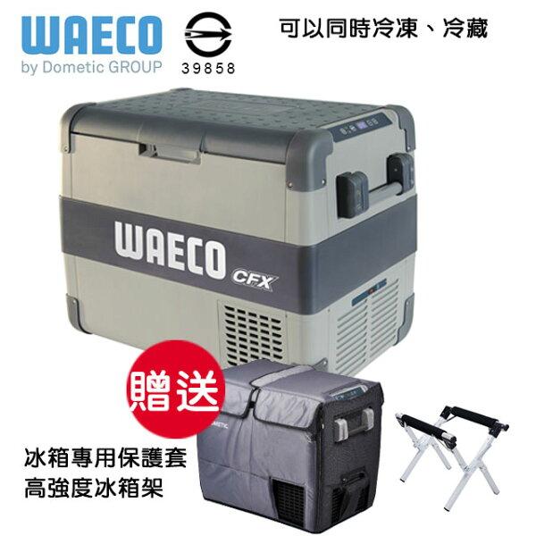 【RV運動家族】WAECOCFX65DZ行動壓縮機冰箱