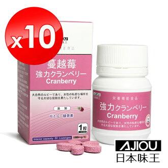 ◆原廠◆日本味王強效蔓越莓錠(30粒╱瓶)X10