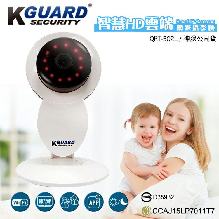 KGUARD QRT~502L 智慧HD雲端 攝影機  遠程觀看  wifi無線便攜  手
