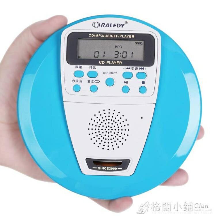 格雷迪CD機播放器便攜式學生英語cd播放機隨身聽光碟光盤機播放