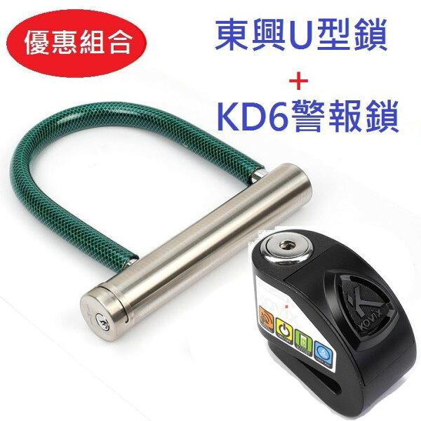 新版東興U型鎖+KOVIXKD6警報碟煞鎖經典黑超值組合2