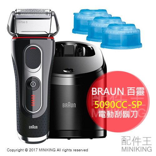 【配件王】日本代購 百靈BRAUN 5系列 5090CC-SP 電動刮鬍刀 三刀頭 自動洗淨座 附3盒清洗液 父親節禮物