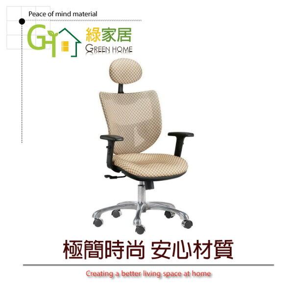 【綠家居】亞比德時尚網布高背辦公椅(可後仰+氣壓升降+3色可選)