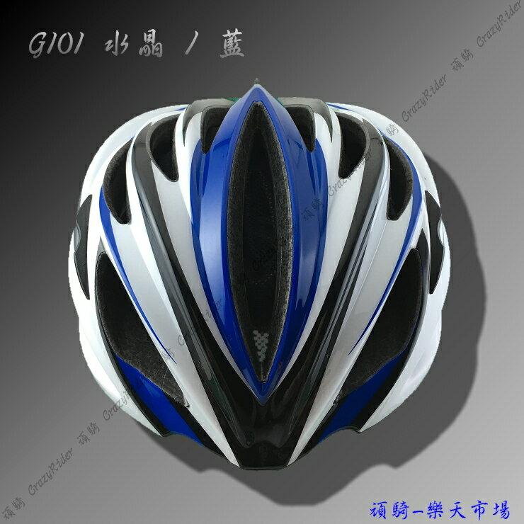 【頑騎】免運費【GVR】G101 一體成型超輕量 19孔通風系統 鷹眼系列-水晶-藍色 1