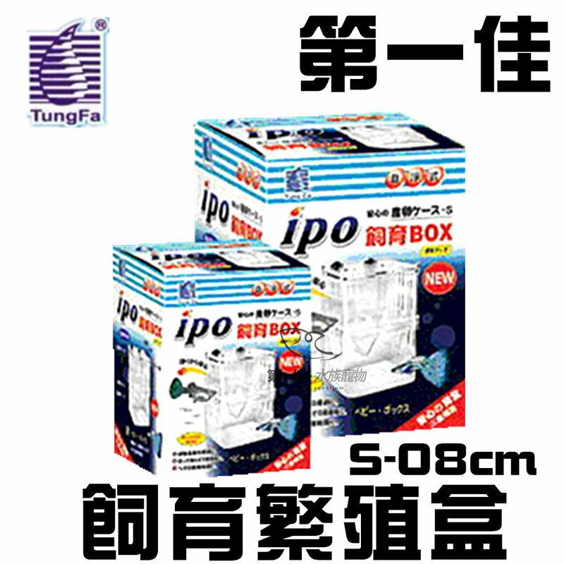 [第一佳 水族寵物] 台灣T&F-同發〔E-IPO-D08〕飼育繁殖盒 S-08cm 迷你繁殖箱 隔離箱 隔離盒 產子盒