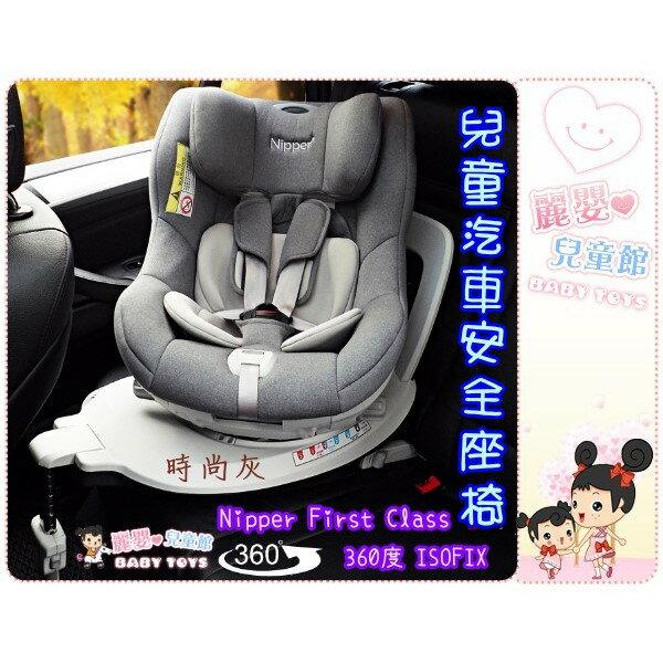 麗嬰兒童玩具館~Nipper First Class 360度 ISOFIX 兒童汽車安全座椅 0