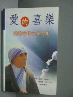 【書寶二手書T1/宗教_MNY】愛的喜樂-德蕾莎修女嘉言集_查雅札默哈