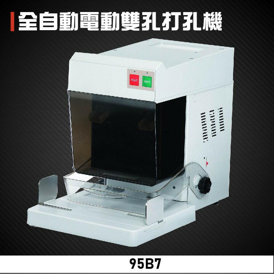 【辦公事務必備】KW-trio 95B7 全自動電動雙孔打孔機 打孔 膠裝 包裝 膠條 印刷 辦公機器 台灣製造