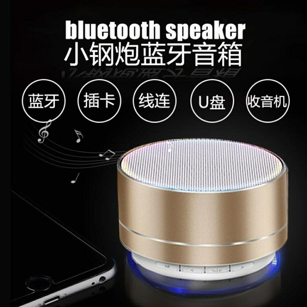 無線藍芽迷你重低音便攜式音箱 手機電腦戶外車載蘋果小鋼炮音響 雙12購物節