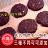 ❤熱賣餅乾任選3包❤多種選擇一次到位  下午茶甜點、零食美食、團購、伴手禮、巧克力、抹茶、原味 3