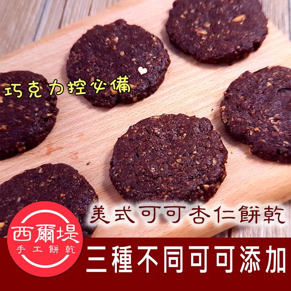【現做】手工可可杏仁餅乾250克/盒 手工餅乾  團購 下午茶 甜點 美式餅乾 巧克力控 零食 美食 情人節