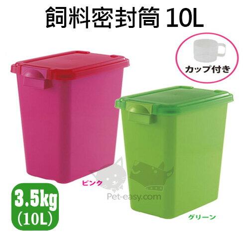 ~ RICHELL~密封上掀食物保鮮桶~飼料桶儲糧桶S號3.5kg^(10L^)