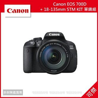 可傑 Canon EOS 700D + 18-135mm STM KIT 單鏡組 翻轉螢幕 平輸 一年保固 加送清潔組