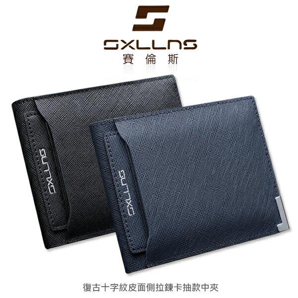 強尼拍賣~ 免運 SXLLNS 賽倫斯 SX-QC805-2-3 復古十字紋皮面側拉鍊卡抽款中夾 男士皮夾 真皮皮夾