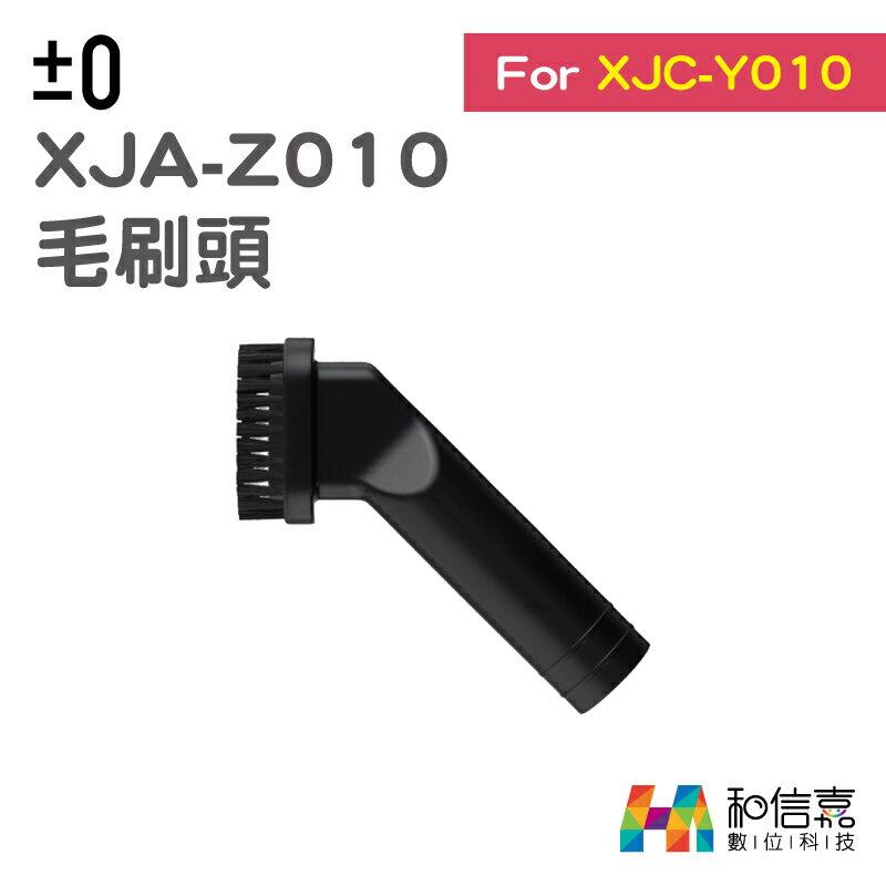±0原廠配件【和信嘉】XJA-Z010 毛刷頭 XJC-Y010 吸塵器專用 公司貨