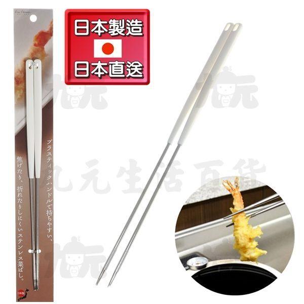 【九元生活百貨】日本製塑柄炸物筷30cm不鏽鋼筷長筷筷子日本直送