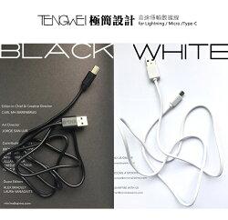 倍思 高速傳輸充電線(0.25m) Micro 極簡高速 蘋果 三星 小米 手機 出國 旅遊 USB 生日禮物