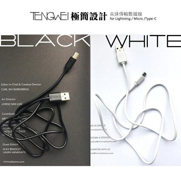倍思高速傳輸充電線(1m1.5m)MicroiOSType-C極簡USB生日禮物