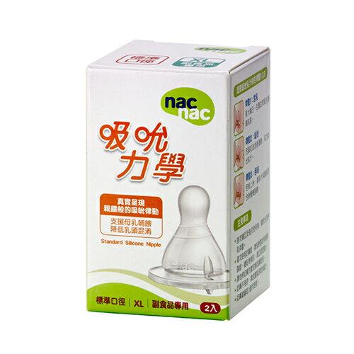 nac nac - 吸吮力學標準奶嘴XL (2入)