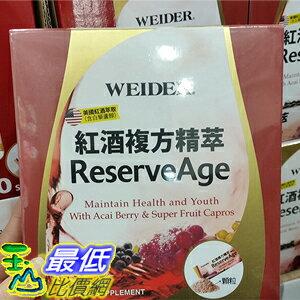 [COSCO代購 如果沒搶到鄭重道歉] WEIDER 威德紅酒複方精萃 - 顆粒 120包(60包/2入)  W105931
