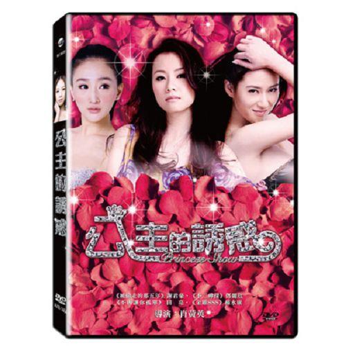 公主的誘惑DVD謝君豪蘇永康