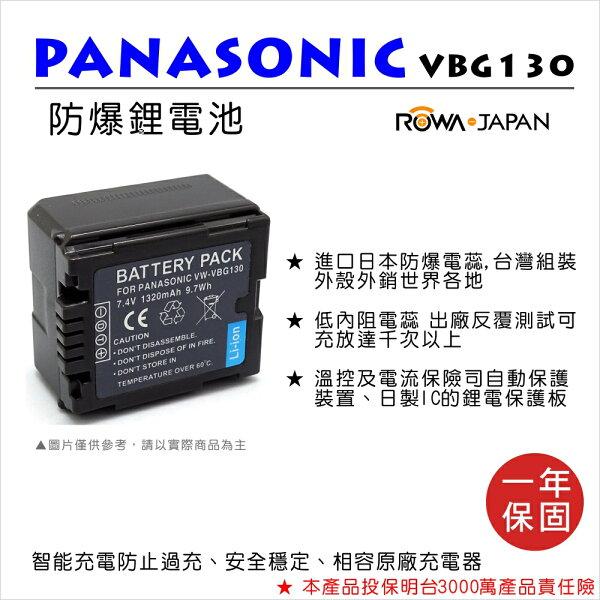 攝彩@樂華FOR國際牌VBG130相機電池鋰電池防爆原廠充電器可充保固一年