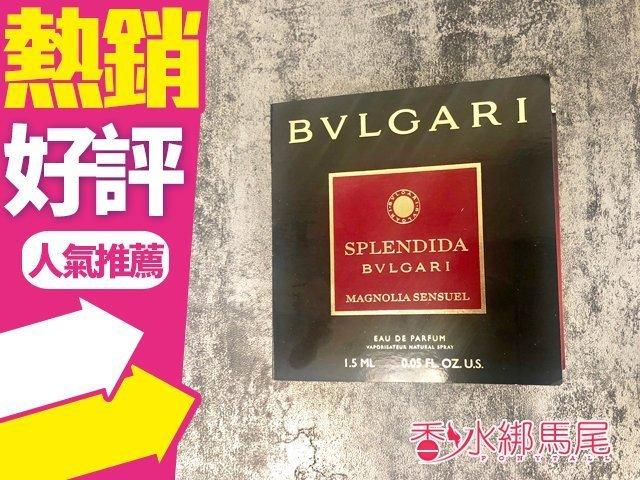 ◐香水綁馬尾◐ BVLGARI寶格麗 醉美蘭香女性淡香精 針管 / 試管 1.5ml