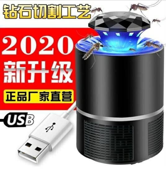 2021搶先款 現貨捕蚊燈 滅蚊燈光觸媒新款吸入式靜音孕嬰安全家用LED捕蚊燈驅蚊燈 七色堇 新年狂歡