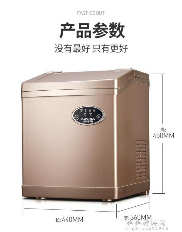 2021搶先款 製冰機商用 奶茶店全自動50KG吧台式家用 方冰塊小型制作機【果果新品】 新年狂歡