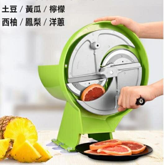 2021搶先款 現貨 商用水果切片機檸檬土豆果蔬切片器家用手動多功能切菜器廚房神器LX 新年狂歡