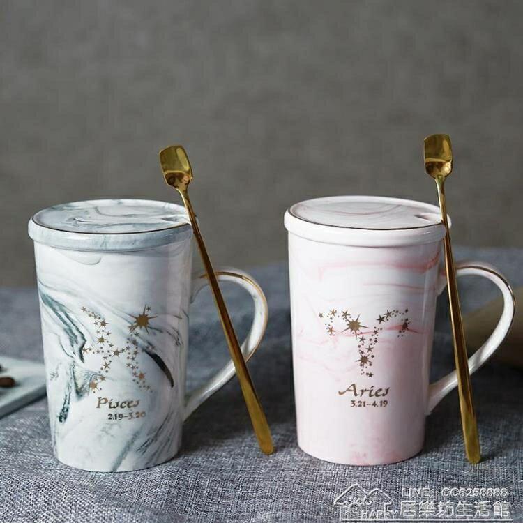 618限時搶購 紓困振興 星座馬克杯帶蓋勺大容量陶瓷水杯子男女學生辦公室咖啡杯 夏季狂歡爆款
