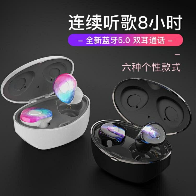2021搶先款 真無線藍芽耳機雙耳藍芽耳機TWS5.0藍芽耳機入耳式降噪耳運動耳機【免運快出】 新年狂歡