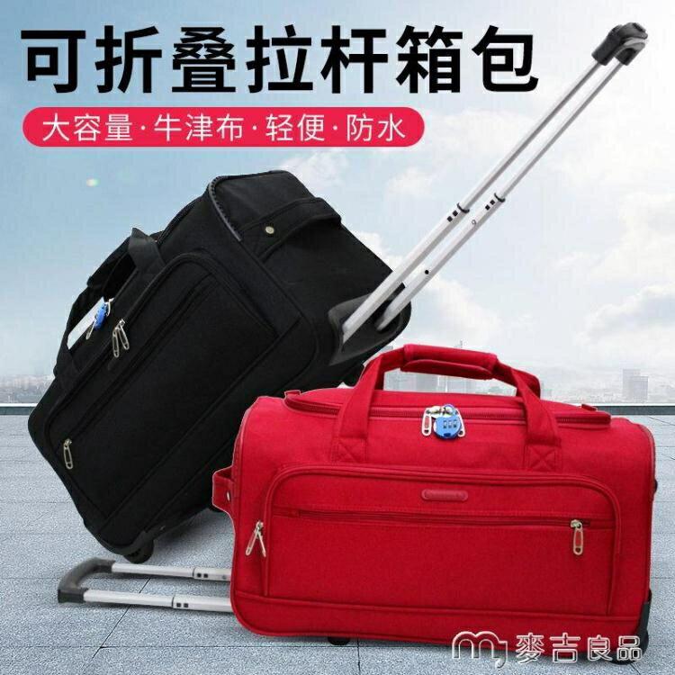 2021搶先款 拉桿包旅行包輕便摺疊牛津布行李袋箱女男學生短途手提防水大容量拉桿包 麥吉良品 新年狂歡