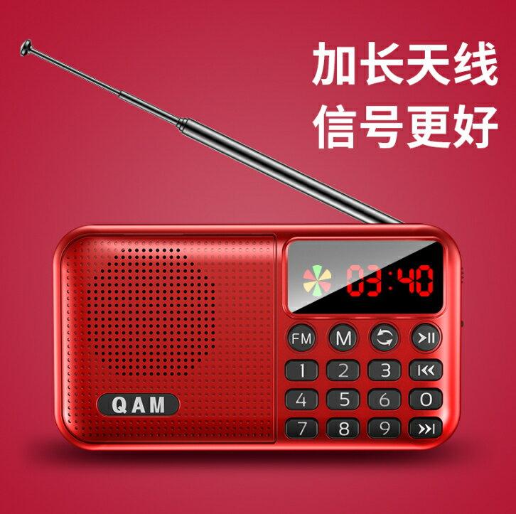 免運快出 收音機老人老年新款便攜式廣播半導體小型全波段插卡調頻收音機【八折下殺】 夏季狂歡爆款
