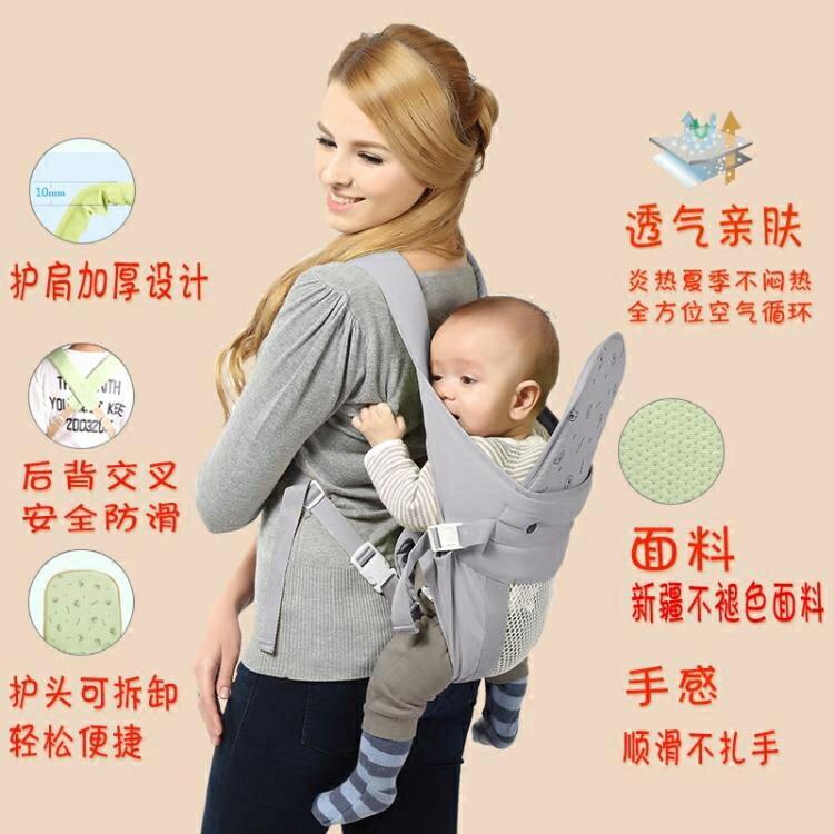 搶先福利 嬰兒背帶前抱式前後兩用娃抱娃神器夏寶寶多功能輕便夏季天透氣網 夏季狂歡爆款