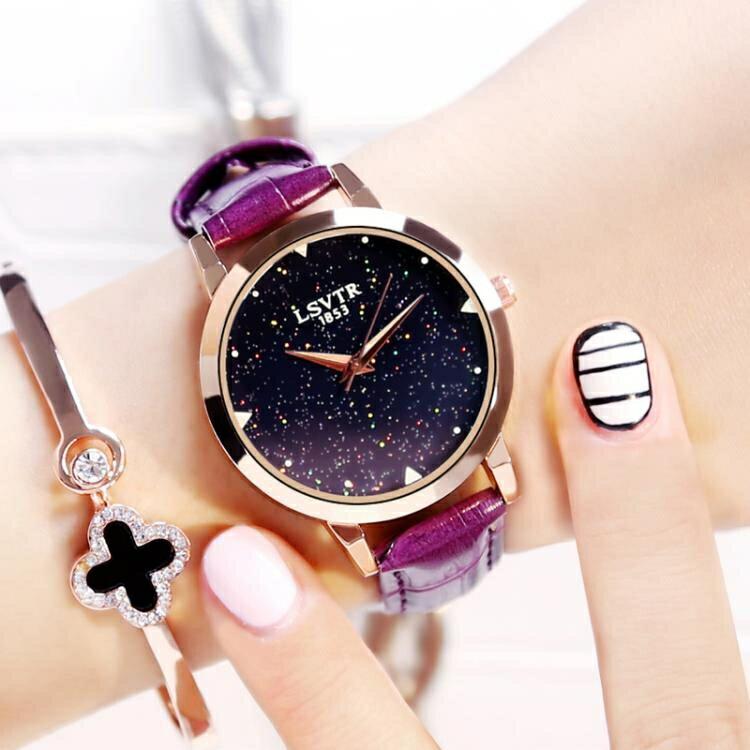 搶先福利 手錶 學生時尚裝潮流防水皮帶石英腕錶休閒簡約星空女錶 夏季狂歡爆款