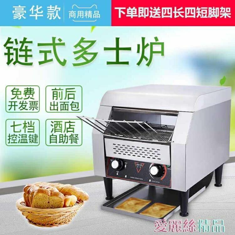 2021搶先款 麵包機?式多士爐商用烤面包機履帶式酒店早餐吐司機全自動烘烤三明治機LX 7月熱賣 新年狂歡